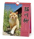 猫川柳 週めくり(2019年1月始まりカレンダー)