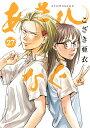 あさひなぐ 27 (ビッグ コミックス) [ こざき 亜衣 ]