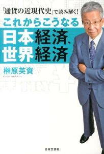 【送料無料】これからこうなる日本経済、世界経済 [ 榊原英資 ]
