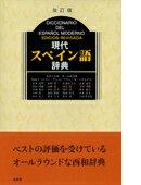 現代スペイン語辞典改訂版