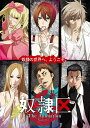 奴隷区 The Animation VOL.5【Blu-ray】 [ 山村響 ]