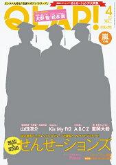 QLAP! (クラップ) 2016年 04月号 [雑誌]