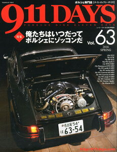 911DAYS (ナインイレブンデイズ) Vol.63 2016年 04月号 [雑誌]