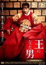 【楽天ブックスならいつでも送料無料】王になった男 スタンダード・エディション [ イ・ビョン...