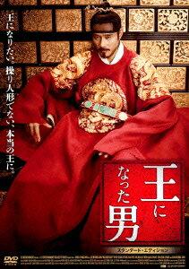 【送料無料】王になった男 スタンダード・エディション [ イ・ビョンホン ]