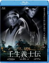 壬生義士伝【Blu-ray】 [ 中井貴一 ]
