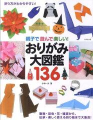 【送料無料】おりがみ大図鑑136 [ 小林一夫(折り紙) ]