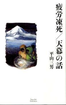 疲労凍死/天幕の話 (山溪叢書) [ 平山三男(国文学) ]