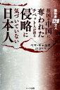 侵略に気づいていない日本人 犠牲者120万人 祖国を中国に奪われたチベット人が [ ぺマ・ギャ...