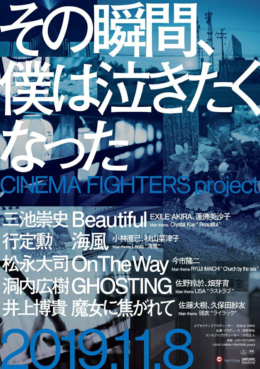 その瞬間、僕は泣きたくなったーCINEMA FIGHTERS project- 通常版DVD