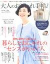 大人のおしゃれ手帖 2016年 04月号 [雑誌]