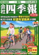 会社四季報 春号 ワイド版 2016年 04月号 [雑誌]