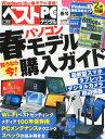日経ベストPC+デジタル 2016春号 2016年 04月号 [雑誌]