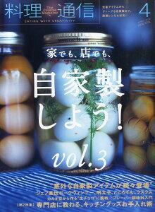 料理通信 2016年 04月号 [雑誌]
