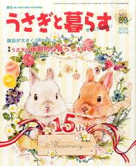 うさぎと暮らす 2016年 04月号 [雑誌]