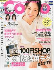 Como (コモ) 2016年 04月号 [雑誌]