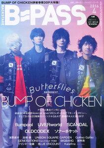 BACKSTAGE PASS (バックステージ・パス) 2016年 04月号 [雑誌]