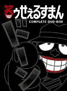 【送料無料】【ポイント3倍アニメ】笑ゥせぇるすまん【完全版】DVD-BOX