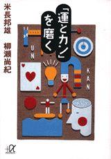 「『運とカン』を磨く」の表紙