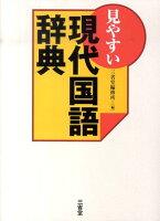 見やすい現代国語辞典