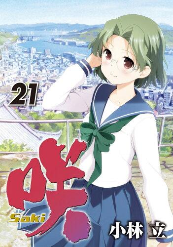 咲ーSaki-(21)