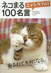 ネコまるニャンダフル!100名言 (TATSUMI MOOK) [ ネコまる編集部 ]
