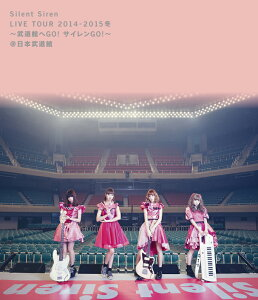 Silent Siren Live Tour 2014→2015冬 〜武道館へ GO! サイレ…