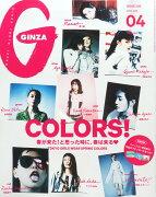 GINZA (ギンザ) 2016年 04月号 [雑誌]