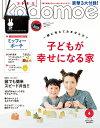 kodomoe (コドモエ) 2016年 04月号 [雑誌]