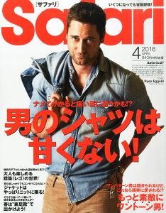 Safari (サファリ) 2016年 04月号 [雑誌]