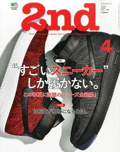2nd (セカンド) 2016年 04月号 [雑誌]