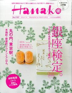 Hanako (ハナコ) 2016年 4/14号 [雑誌]