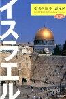 イスラエル聖書と歴史ガイド改訂版 [ ミルトス ]