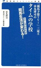 【送料無料】「競馬予想TV!」三冠王市丸博司のタイムの学校 [ 市丸博司 ]