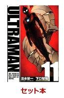 ULTRAMAN 1-11巻セット
