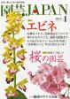 園芸JAPAN (ジャパン) 2016年 04月号 [雑誌]