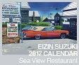 鈴木英人 2017年 カレンダー