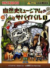 【送料無料】自然史ミュージアムのサバイバル(1) [ ゴムドリco. ]