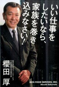 【楽天ブックスならいつでも送料無料】【KADOKAWA3倍】いい仕事をしたいなら、家族を巻き込みな...