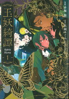 玉妖綺譚(1)