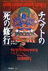 【送料無料】チベットの「死の修行」
