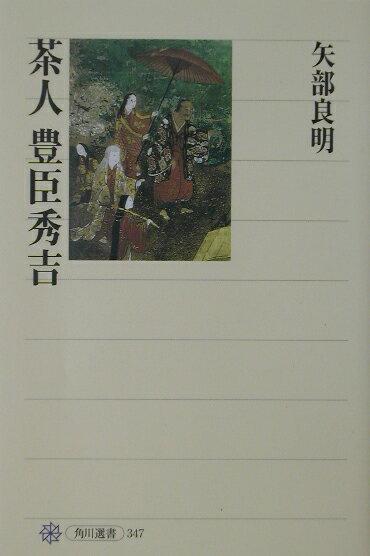 「茶人豊臣秀吉」の表紙