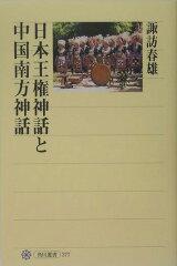 【楽天ブックスならいつでも送料無料】日本王権神話と中国南方神話 [ 諏訪春雄 ]