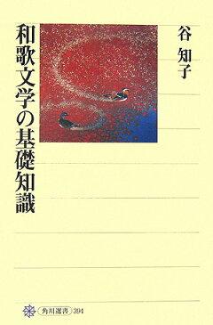 和歌文学の基礎知識 (角川選書) [ 谷知子 ]