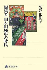 【送料無料】編集者国木田独歩の時代