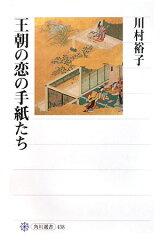 【送料無料】王朝の恋の手紙たち