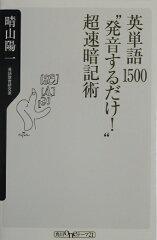 """【送料無料】英単語1500""""発音するだけ!""""超速暗記術"""