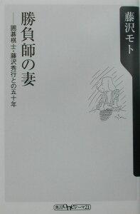 【送料無料】勝負師の妻