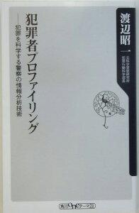 【送料無料】犯罪者プロファイリング