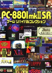 【送料無料】PC-8801 mk2 SRゲ-ムリバイバルコレクション